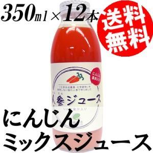 にんじんミックスジュース 12本 350ml 新潟県 国産 送料無料 贈答品 お取り寄せ|umakore