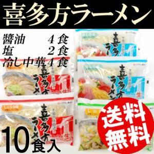 喜多方ラーメン 夏 10食 醤油 塩味 冷し中華 五十嵐製麺 送料無料 贈答品 お取り寄せ|umakore