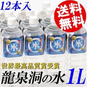 水 1L 12本 ミネラルウォーター 龍泉洞 岩手県岩泉 国産 送料無料 贈答品 お取り寄せ|umakore