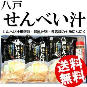 せんべい汁 ギフトセット 青森県八戸 味の海翁堂 B-1グランプリ優勝 送料無料 贈答品 お取り寄せ|umakore
