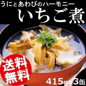 いちご煮 缶詰 415g×3缶 青森県産 送料無料 贈答品 お取り寄せ|umakore
