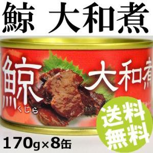 鯨缶詰 大和煮 8缶 木の屋石巻水産 送料無料 贈答品 お取り寄せ|umakore