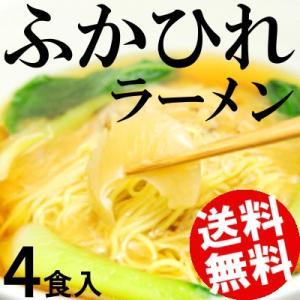 ふかひれラーメン 4食 宮城県気仙沼 石渡商店 送料無料 贈答品 お取り寄せ|umakore