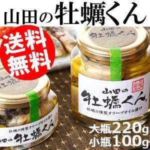 牡蠣の燻製オリーブオイル漬け 三陸産 山田の牡蠣くん 送料無料 贈答品 お取り寄せ|umakore