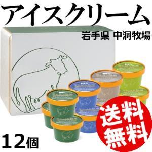 アイスクリーム ギフト 詰め合わせ 12個 ミルク ヨーグルト 抹茶 クルミ 無添加 なかほら牧場 岩手県 国産 送料無料 贈答品 お取り寄せ|umakore