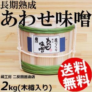 味噌 2kg 木樽 二反田醤油 蔵工房 大分 国産 あわせ味噌 長期熟成 蔵づくり 送料無料 贈答品 お取り寄せ|umakore