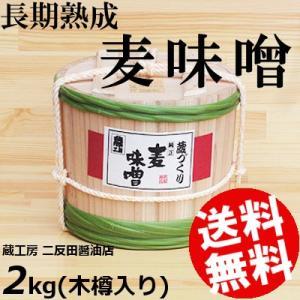 味噌 2kg 木樽 二反田醤油 蔵工房 大分 国産 麦味噌 長期熟成 蔵づくり 送料無料 贈答品 お取り寄せ|umakore