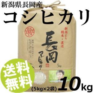 お米 10kg 白米 コシヒカリ 新潟県長岡産 精白米 5kg×2袋 送料無料 贈答品 お取り寄せ|umakore