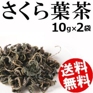 さくら茶 桜茶 緑茶 10g×2袋 静岡 さくら葉茶 国産 送料無料 贈答品 お取り寄せ|umakore