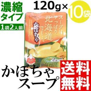 かぼちゃスープ レトルト 10食ご当地 北海道産 スープはやっぱり北海道でしょ 送料無料 贈答品 お取り寄せ|umakore
