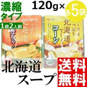 コーンスープ かぼちゃスープ レトルト セット 10食 ご当地 北海道産 スープはやっぱり北海道でしょ 送料無料 贈答品 お取り寄せ|umakore