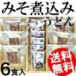 愛知県 まるや八丁味噌のみそ煮込みうどん6食(生麺)セット 送料込 送料無料 国産 ギフト 取り寄せ