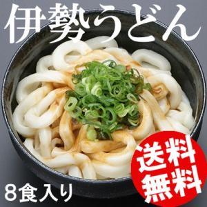 伊勢うどん 8食 無添加のたれ付 三重県堀製麺 送料無料 贈答品 お取り寄せ|umakore