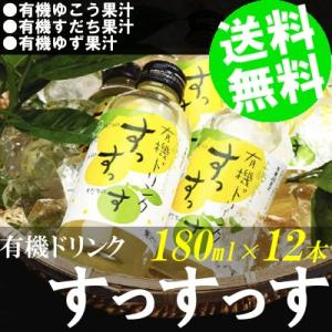 ゆずジュース ゆこうジュース すだちジュース 12本 無添加 阪東食品 徳島県 すっすっす 180ml 国産 送料無料 贈答品 お取り寄せ|umakore