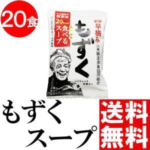 食べるもずくスープ フリーズドライ インスタント 20食 沖縄県産 早摘みもずく 送料無料 贈答品 お取り寄せ|umakore
