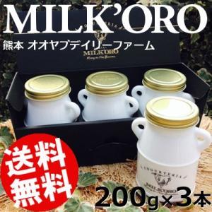 ヨーグルト 無添加 200g×3個  みるころ MILK'ORO オメガ3 オオヤブデイリーファーム 熊本県産 送料無料 贈答品 お取り寄せ|umakore