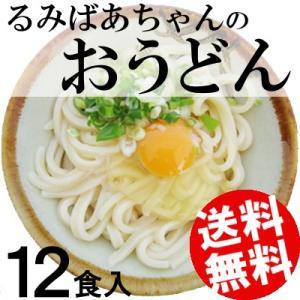 るみばあちゃんのうどん 12食 香川県池上製麺所 さぬきうどん 生麺 手打ち 3食用×2袋×2箱 送料無料 贈答品 お取り寄せ|umakore