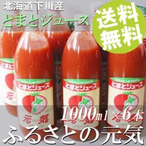 トマトジュース ストレート 6本 1L瓶  ふるさとの元気 下川町 北海道 国産 送料無料 贈答品 お取り寄せ|umakore
