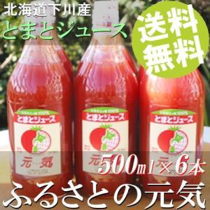 トマトジュース ストレート 6本 500ml瓶  ふるさとの元気 下川町 北海道 国産 送料無料 贈答品 お取り寄せ|umakore