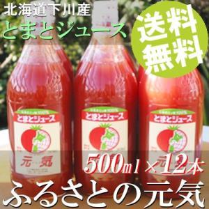 トマトジュース ストレート 12本 500ml瓶  ふるさとの元気 下川町 北海道 国産 送料無料 贈答品 お取り寄せ|umakore