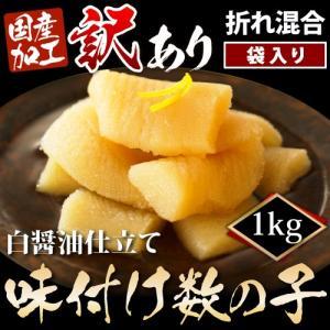 味付け数の子1kg(2折れ、3折れ混合)白醤油仕立て 全国送料無料(※沖縄、離島を除く)!!かずのこ、カズノコ、ニシン、鰊、魚卵
