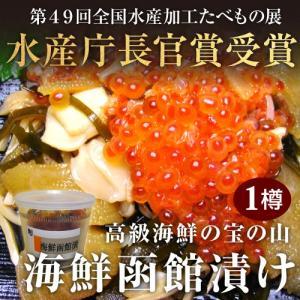 いくら、数の子、ロコ貝  海鮮函館漬け(320g×1) お試し用に♪|umakou