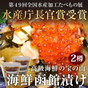いくら、数の子、ロコ貝  海鮮函館漬け640g(320g×2)送料無料   贈り物に最適!|umakou