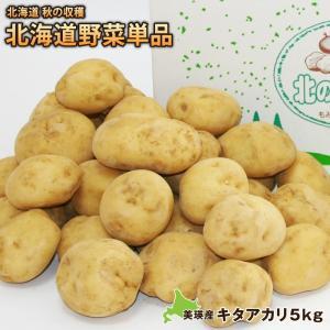 新じゃがいも ジャガイモ キタアカリ約5kg(M〜2Lサイズ) 送料無料 北海道美瑛産 減農薬栽培 北海道より直送 きたあかり じゃが芋 いも イモ 馬鈴薯 |umakou