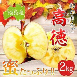 ご贈答用 福島産 高徳りんご2kg(8〜12玉)【送料無料】※ご贈答 こうとく 林檎 リンゴ りんご 蜜 umakou