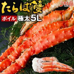 たらば 蟹 ボイル シュリンク 極太 5L 800g 送料無料 たらばガニ ギフト 海鮮 冷凍 お土産 タラバ カニ かに しゃぶ 鍋 新生活 グルメ お取り寄せ