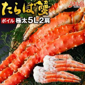 たらば 蟹 ボイル シュリンク セール 極太 5L 1.6kg 2肩 送料無料 たらばガニ ギフト 海鮮 冷凍 お土産 タラバ カニ かに しゃぶ 鍋 新生活 グルメ お取り寄せ