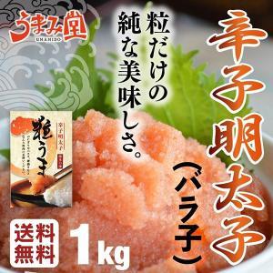 粒だけ 辛子明太子 1kg (500g×2箱) バラ子 当店...