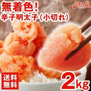 無着色 辛子明太子 2kg(小切れ)送料無料 辛口 リピータ...