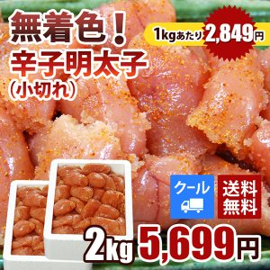 無着色 辛子明太子 2kg (小切れ) (1kg×2箱) 送...