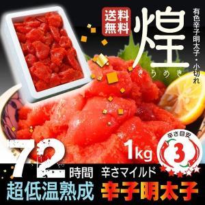 辛子明太子 1kg(有色 小切れ)マイルドな味わい 送料無料...