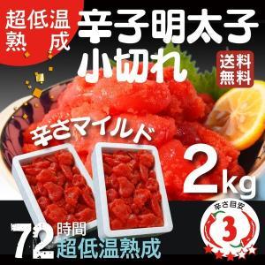 辛子明太子 2kg (1kg×2箱)(有色 小切れ)送料無料...