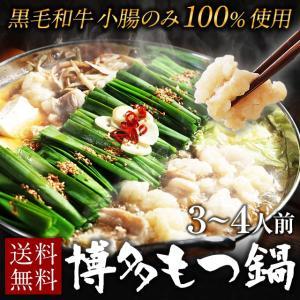 ウマさに わけあり ! 宮崎県産 黒毛 和牛 小腸 100%使用 大分 の老舗 醤油メーカーの 九州...