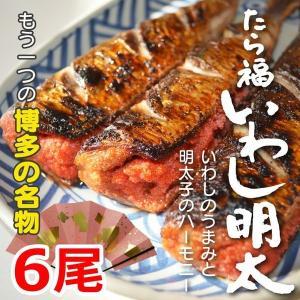 博多 いわし明太子 2尾×3セット 辛子明太子と同梱で 送料...
