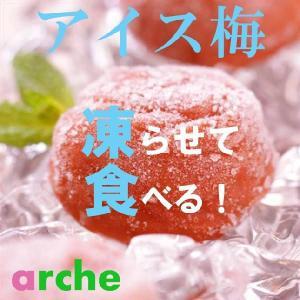 ・冷凍庫で凍らせて食べる、シャリじゅわ新食感のスイーツ梅干しです。 ・塩分2.5%の程よい甘酸っぱさ...