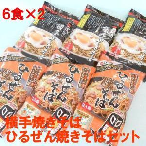 ・商品内容:横手焼きそば2食入り×3、ひるぜん焼きそば2食入り×3 ・賞味期限:常温100日 ・アレ...