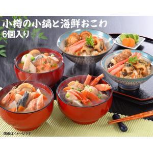 鍋セット 北海道 小樽の 小鍋 と 海鮮おこわ 計5個入り A88