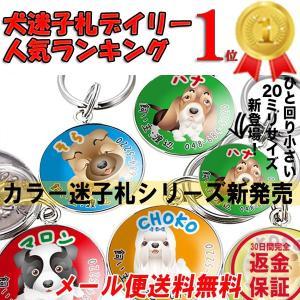 迷子札 犬 チョーカー ステンレス 手作り ネックレス 首輪