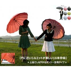傘 メンズ 16本骨傘 紺ネイビー 色限定特価 激安 在庫限り 紳士 レディース 女性 男性 男女兼用の画像