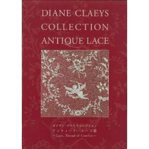 ダイアン・クライスコレクション アンティーク・レース展 〜Lace,Thread of Comfort〜|umd-tsutayabooks
