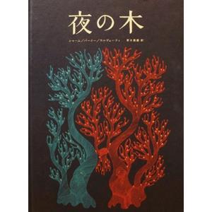 夜の木 第8刷 著:シャーム/バーイー/ウルヴェーティ タムラ堂|umd-tsutayabooks