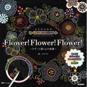 大人のためのヒーリングスクラッチアート Flower!Flower!Flower! けずって描く心の楽園 umd-tsutayabooks