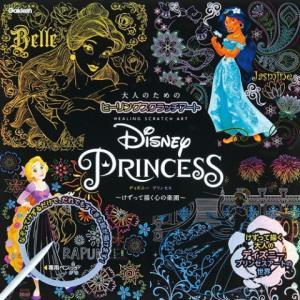 大人のためのヒーリングスクラッチアート  Disney Princess けずって描く心の楽園
