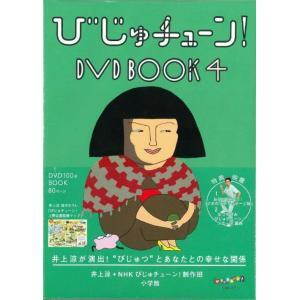 びじゅチューン!DVD BOOK 4 小学館|umd-tsutayabooks
