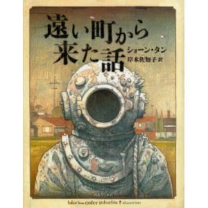 遠い町から来た話 著:ショーン・タン 訳:岸本 佐知子 河出書房新社|umd-tsutayabooks