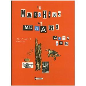 ムナーリの機械 著:ブルーノ・ムナーリ 訳:中山 エツコ 河出書房新社|umd-tsutayabooks